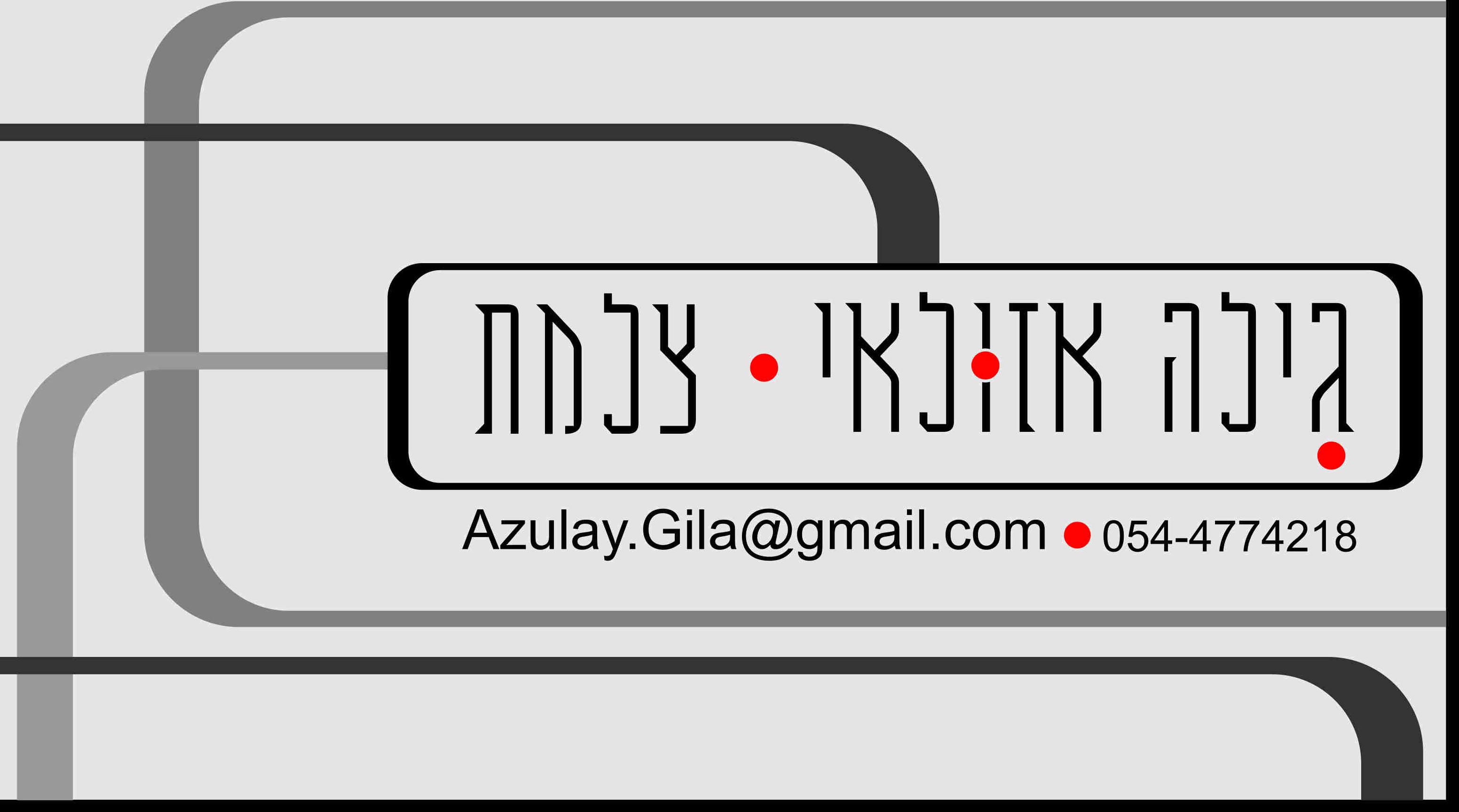 כרטיס ביקור_לוגו